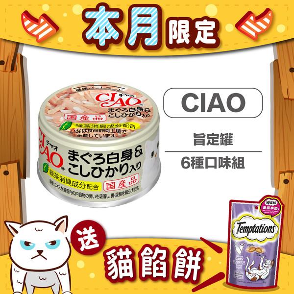 【贈貓餡餅】CIAO旨定罐6種口味組