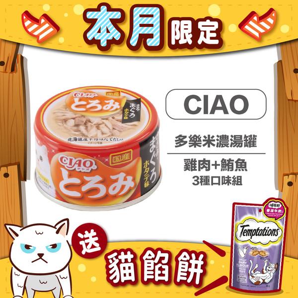 【贈貓餡餅】CIAO多樂米濃湯罐 雞肉+鮪魚 3種口味組