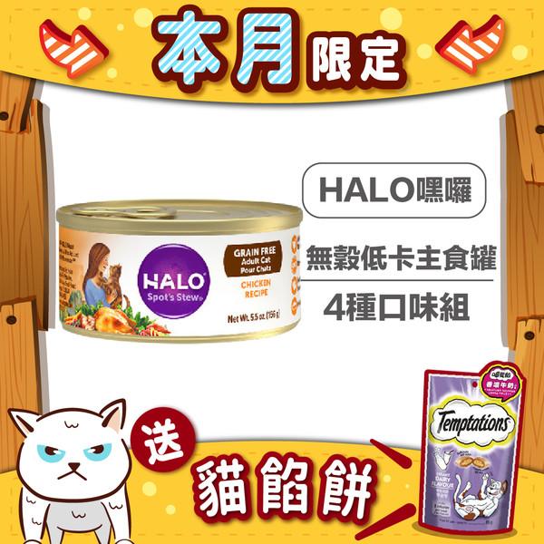 【贈貓餡餅】HALO嘿囉 成貓無穀低卡主食罐4種口味組