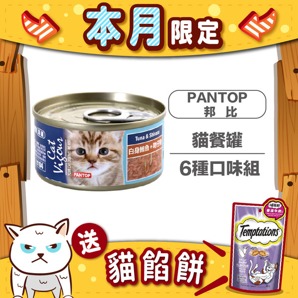 【贈貓餡餅】PANTOP邦比貓餐罐6種口味組
