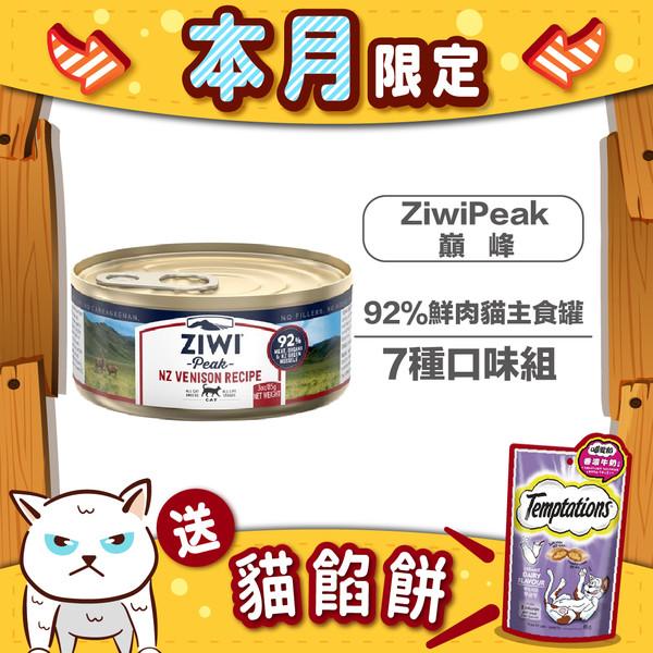 ZiwiPeak巔峰92%鮮肉貓主食罐7種口味組