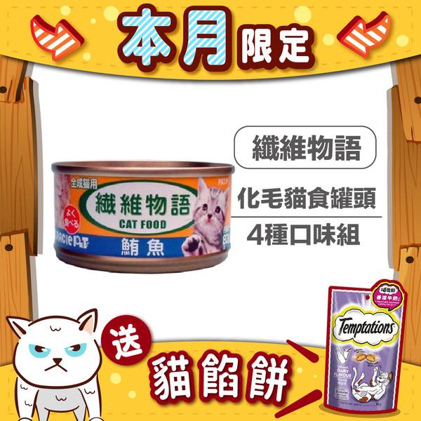 【贈貓餡餅】纖維物語化毛貓食罐頭4種口味組