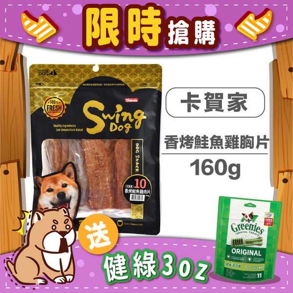 卡賀家香烤鮭魚雞胸片160g