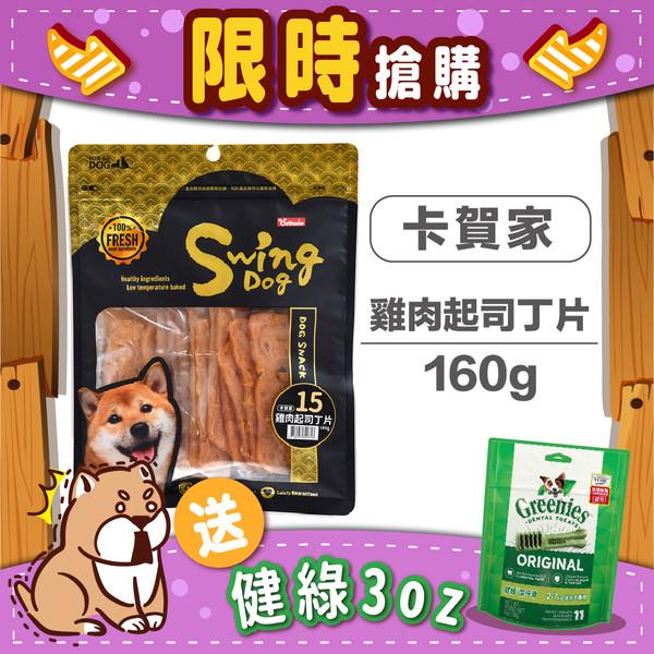【贈潔牙骨】OB卡賀家犬零食 雞肉起司丁片160g