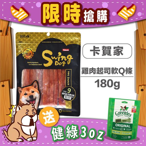 【贈潔牙骨】OB卡賀家犬零食雞肉起司軟Q條180g