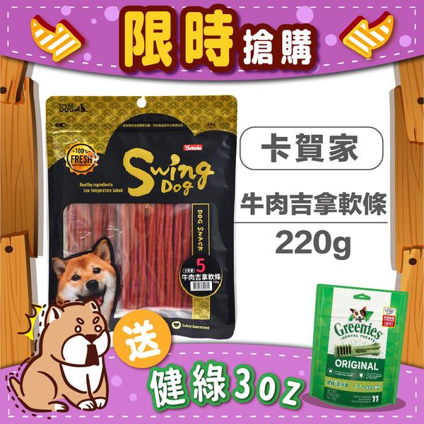 【贈潔牙骨】OB卡賀家犬零食牛肉吉拿軟條220g