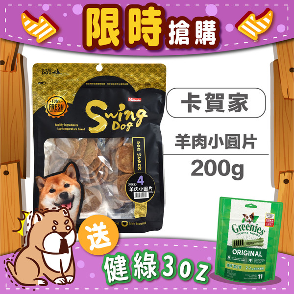 【贈潔牙骨】OB卡賀家犬零食羊肉小圓片200g