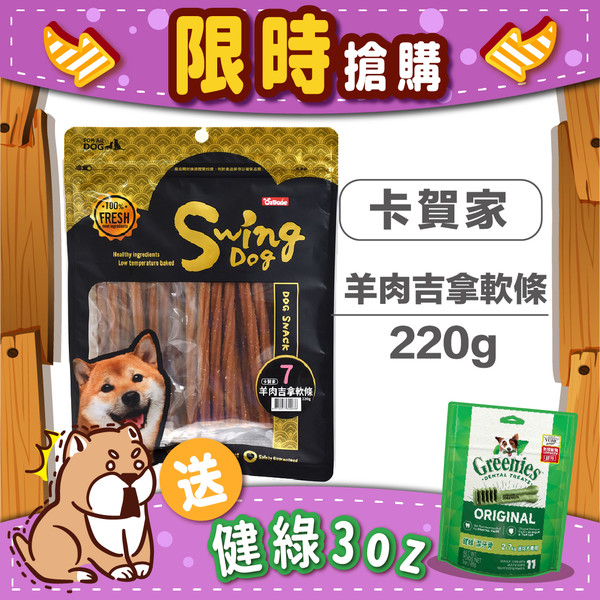 【贈潔牙骨】OB卡賀家犬零食羊肉吉拿軟條220g