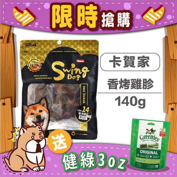 【贈潔牙骨】OB卡賀家犬零食香烤雞胗140g