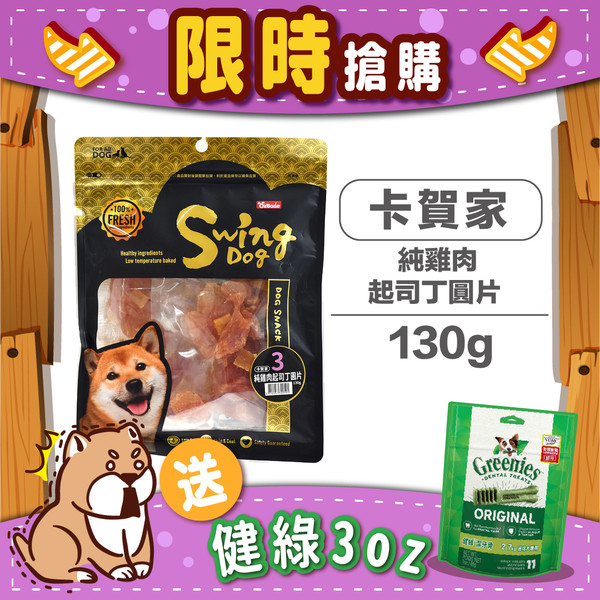 【贈潔牙骨】OB卡賀家犬零食純雞肉起司丁圓片130g