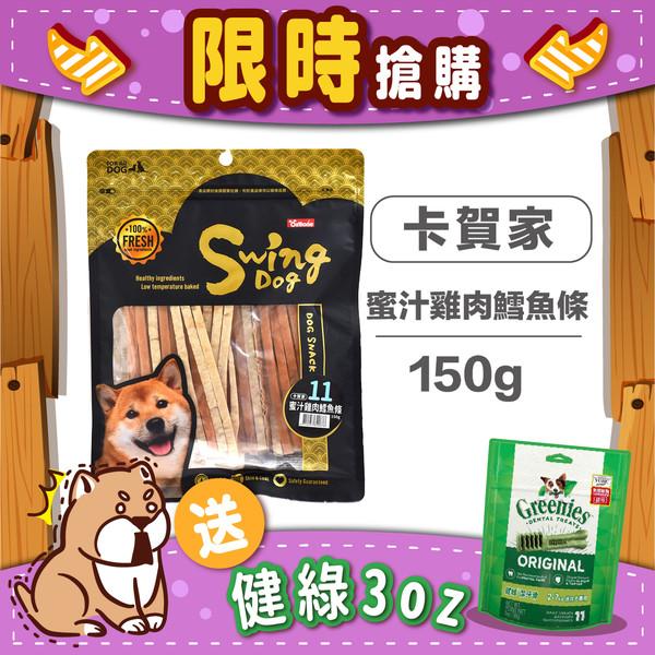 【贈潔牙骨】OB卡賀家犬零食蜜汁雞肉鱈魚條150g