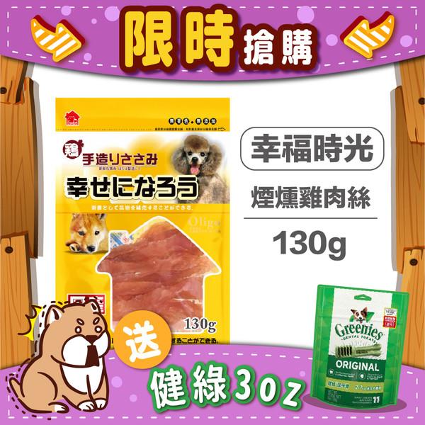 【贈潔牙骨】PeiCi 沛奇 幸福時光煙燻雞肉絲130g