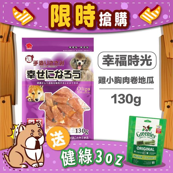 【贈潔牙骨】PeiCi 沛奇 幸福時光雞小胸肉卷地瓜130g
