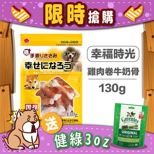 【贈潔牙骨】PeiCi 沛奇 幸福時光雞肉卷牛奶骨130g