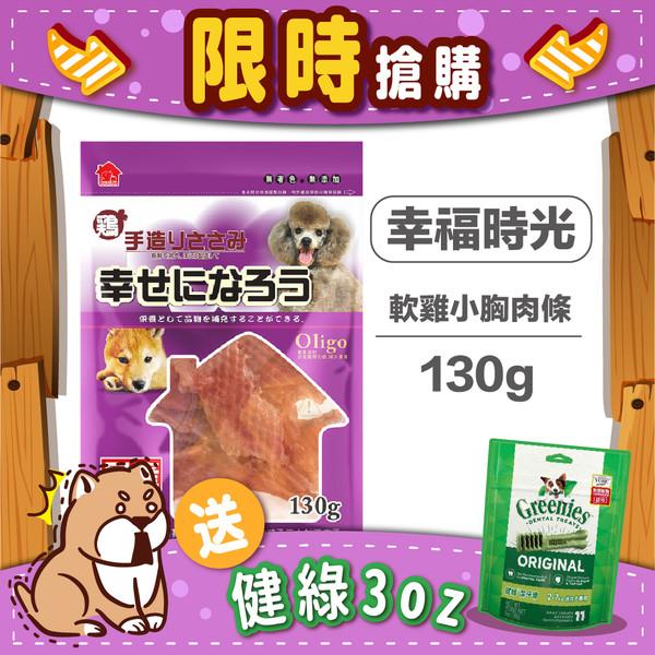 【贈潔牙骨】PeiCi 沛奇 幸福時光軟雞小胸肉條130g
