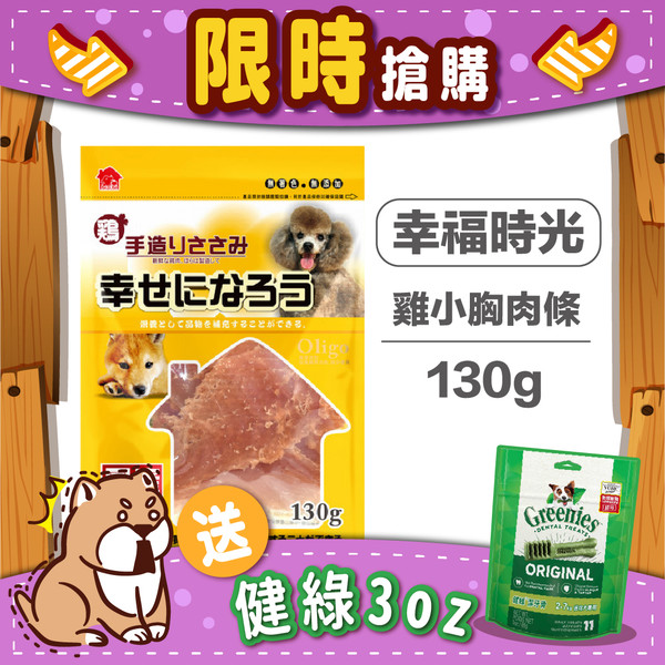 【贈潔牙骨】PeiCi 沛奇 幸福時光雞小胸肉條130g