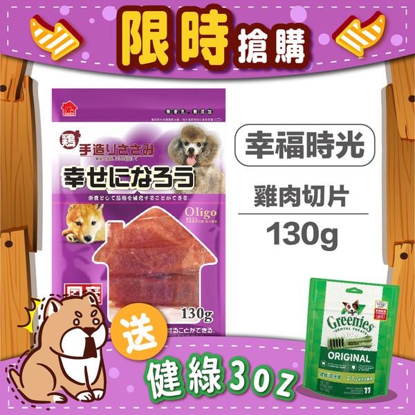 【贈潔牙骨】PeiCi 沛奇 幸福時光雞肉切片130g