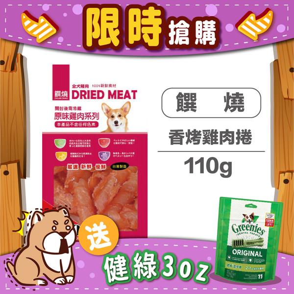 【贈潔牙骨】饌燒香烤雞肉捲110g