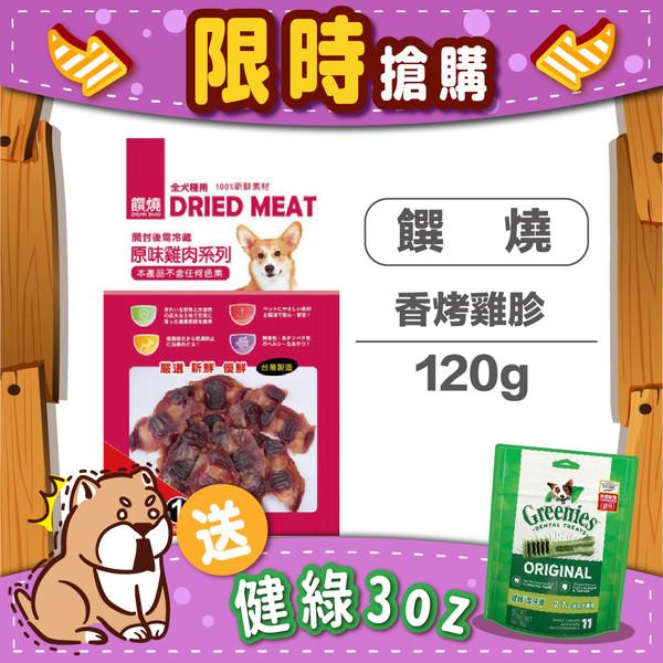 【贈潔牙骨】饌燒香烤雞胗120g