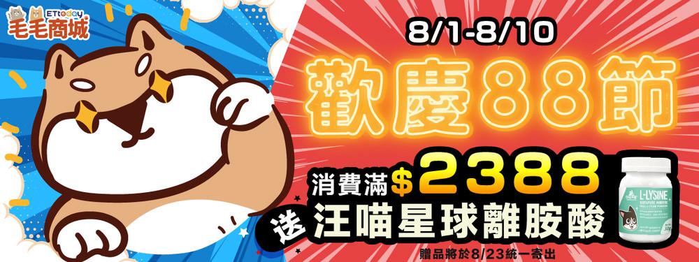 20210801歡慶88節_寵物雲毛毛商城活動