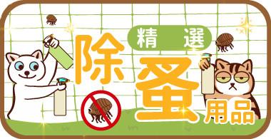 東森寵物雲毛毛商城首頁banner-貓狗除蚤驅蚤用品