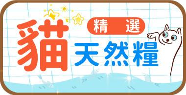 東森寵物雲毛毛商城首頁banner-天然貓糧貓飼料