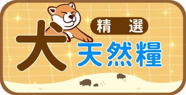 東森寵物雲毛毛商城首頁banner-天然犬糧狗飼料
