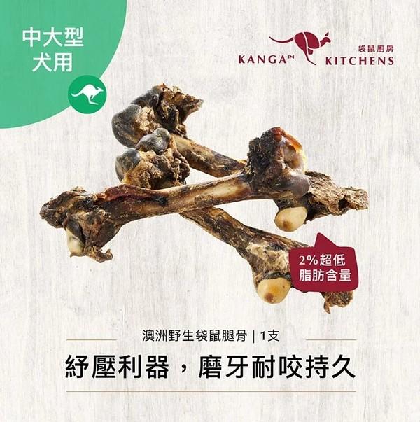 【袋鼠廚房】澳洲野生袋鼠腿骨
