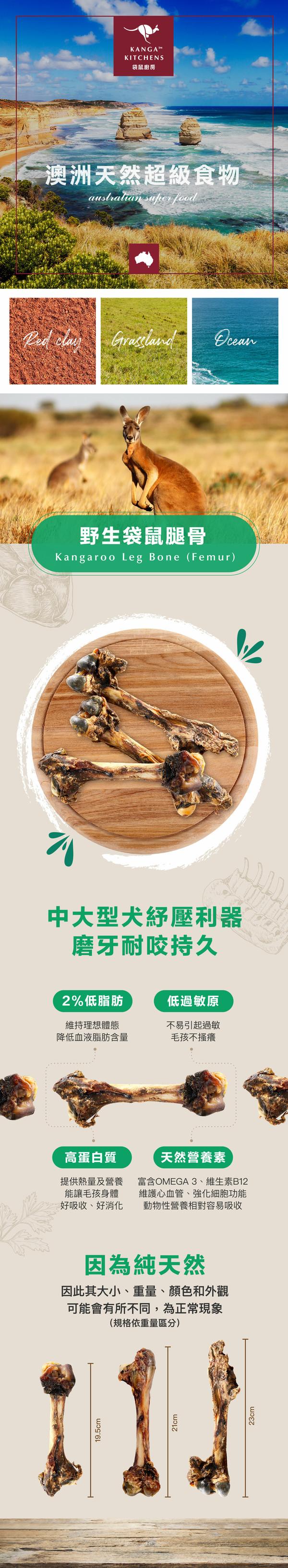 袋鼠廚房【澳洲野生袋鼠腿骨】165g