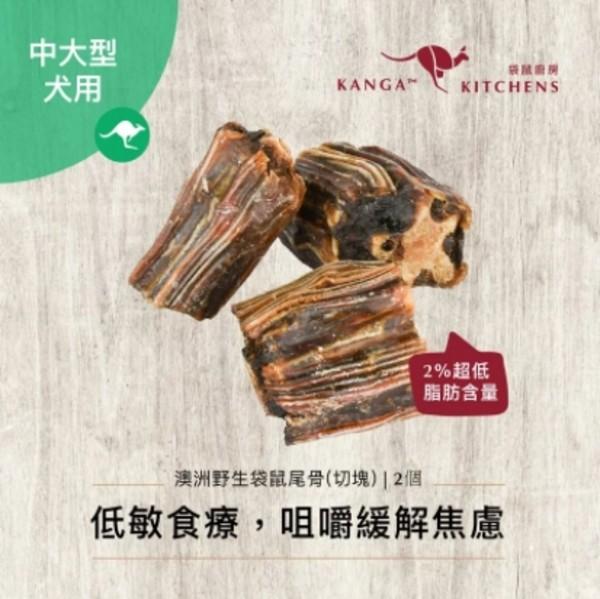 【袋鼠廚房】澳洲野生袋鼠尾骨塊(切段)