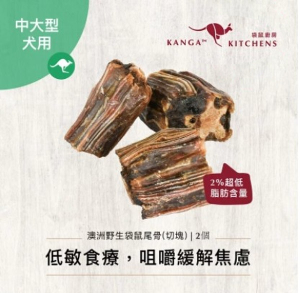 【袋鼠廚房】澳洲野生袋鼠尾骨塊(切段) (6件組)