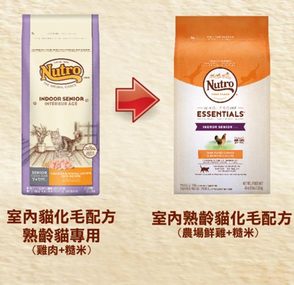Nutro美士全護營養熟齡貓配方(農場鮮雞+糙米)14磅79105117340