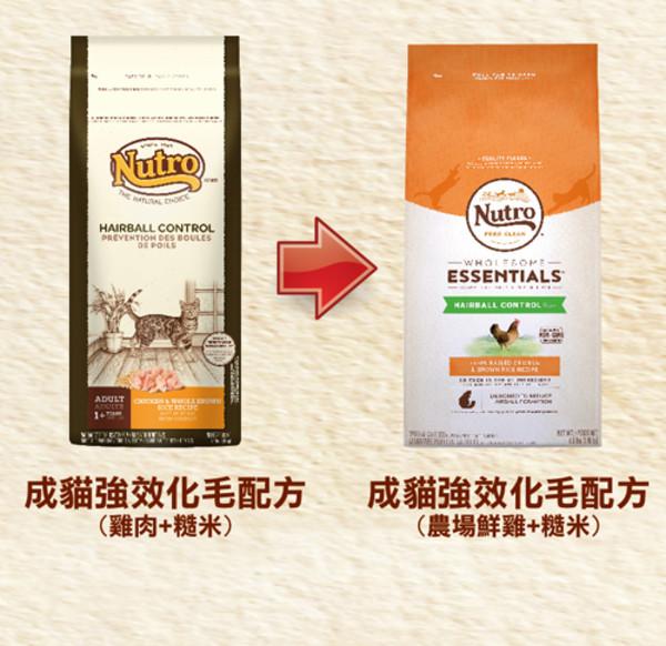 Nutro美士全護營養成貓有效化毛配方(農場鮮雞+糙米)14磅