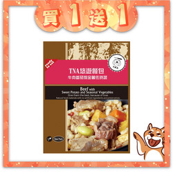 【短效買一送一】102牛肉番茄燉金薯佐時蔬(150g)