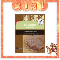 【短效買一送一】112薑黃牛肉湯煲(150g)