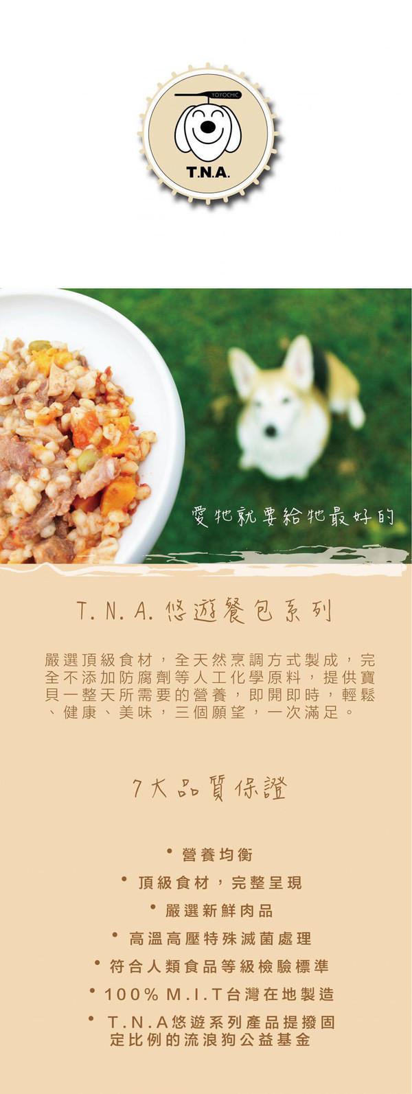 102牛肉番茄燉金薯佐時蔬(150g)