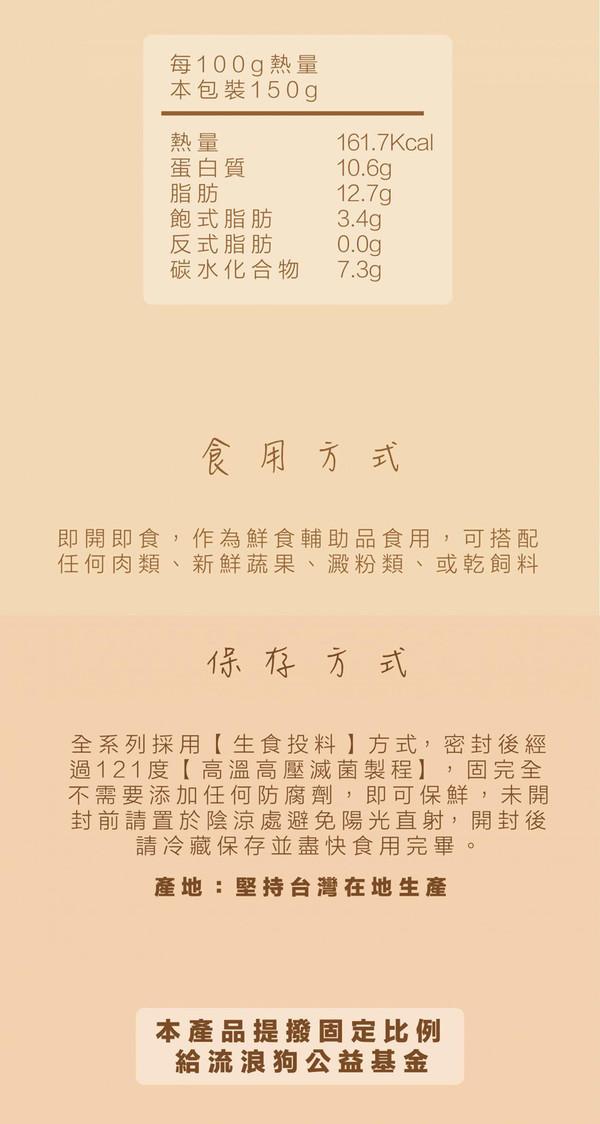 103羊肉糙米燉馬鈴薯佐時蔬(150g)