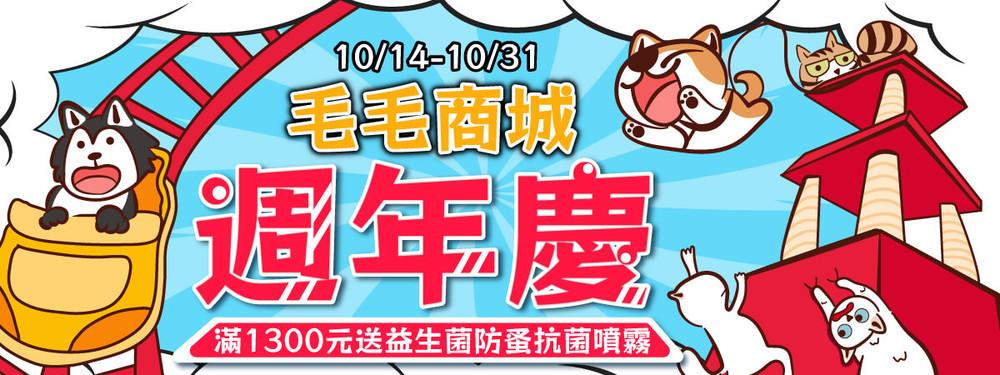 首頁Banner_東森寵物雲毛毛商城活動主視覺_2021週年慶